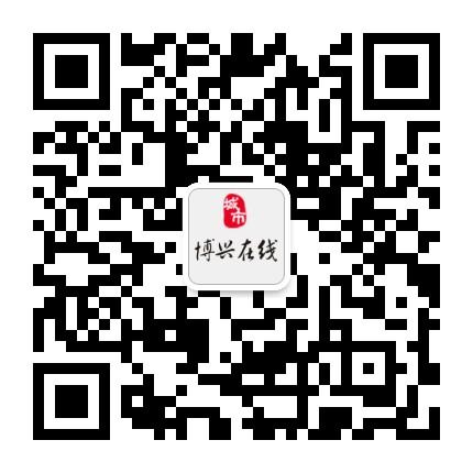 博兴万博体育手机客户端下载微信二维码