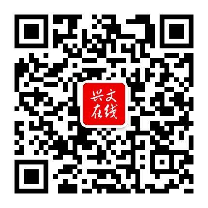 兴文万博体育手机客户端下载微信二维码