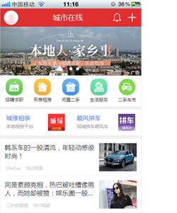 浏览望江在线手机版